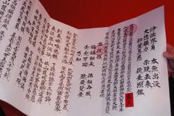 二祖650回大遠忌疏(九州管区・予修法要)