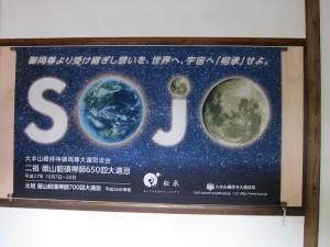 「宇宙」「未来」をイメージし、また、世界をも意識した「SOJO」パネル