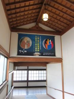 大祖堂→侍局のスロープ上面に設置。こちらは峨山さま、五院のイメージ。